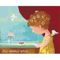 Картина по номерам Идейка Гапчинская Мій ніжний янгол 40х50см коробка