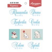 Карточки, Мамино сокровище 1, 15х20см, 200г/м2, Alizarin
