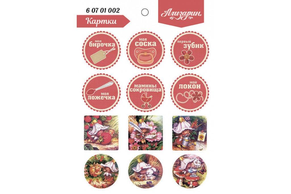 Карточки, Мамино сокровище 2, 15х20см, 200г/м2, Alizarin