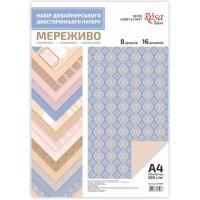 "Набор дизайнерской двухст. бумаги ""Кружево"", А4, 200 г/м2, 8л, ROSA START"