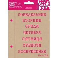 Трафарет комбинированный, Дни недели русский, 10х15см