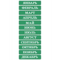 Трафарет на клеевой основе №02, Месяцы, русский печатный