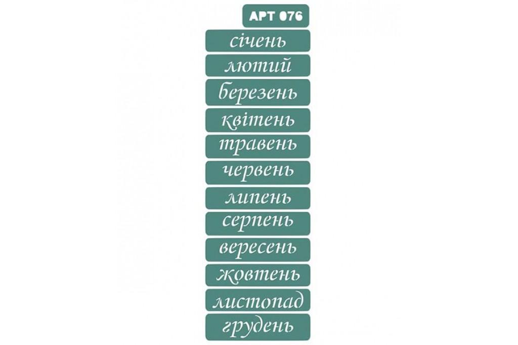 Трафарет на клеевой основе №76, Месяцы, украинский прописной