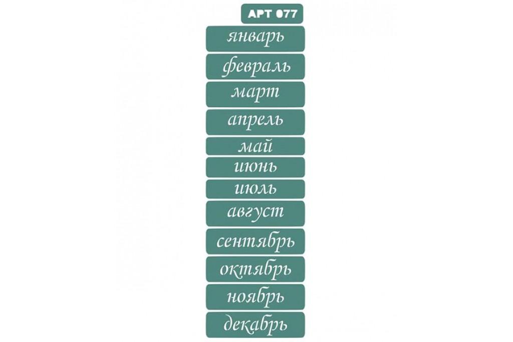 Трафарет на клеевой основе №77, Месяцы, русский прописной