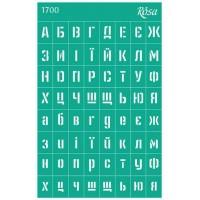 Трафарет на клеевой основе №1700, Алфавиты, 13х20см