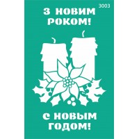 Трафарет Rosa № 3003 13х20 см Новый Год