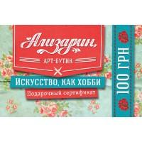 Подарочный сертификат 100 грн